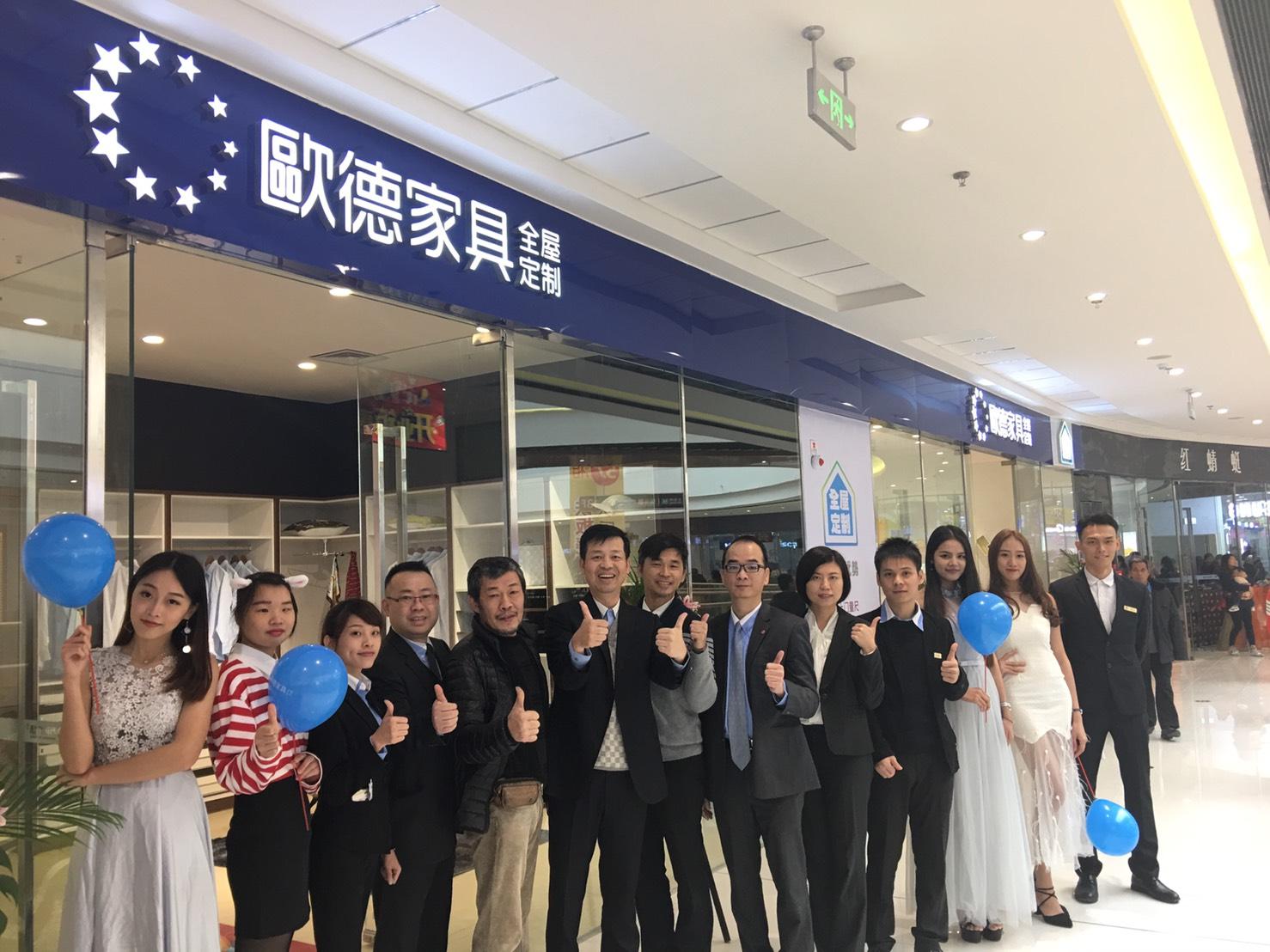 中國歐德家具門市 盛大開業! 挺進一級戰區!