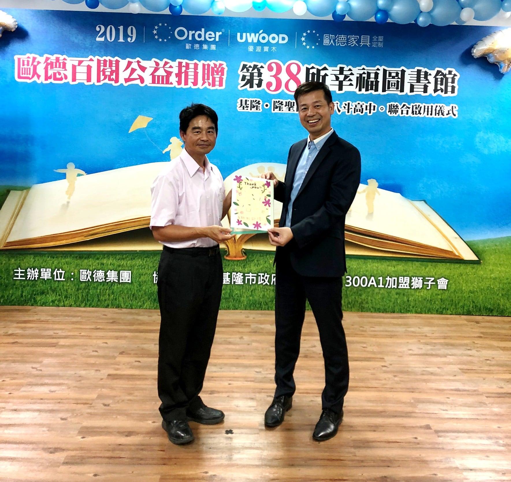 隆聖國小魏川淵校長以同學親手製作之感謝卡致贈歐德集團陳國都董事長。
