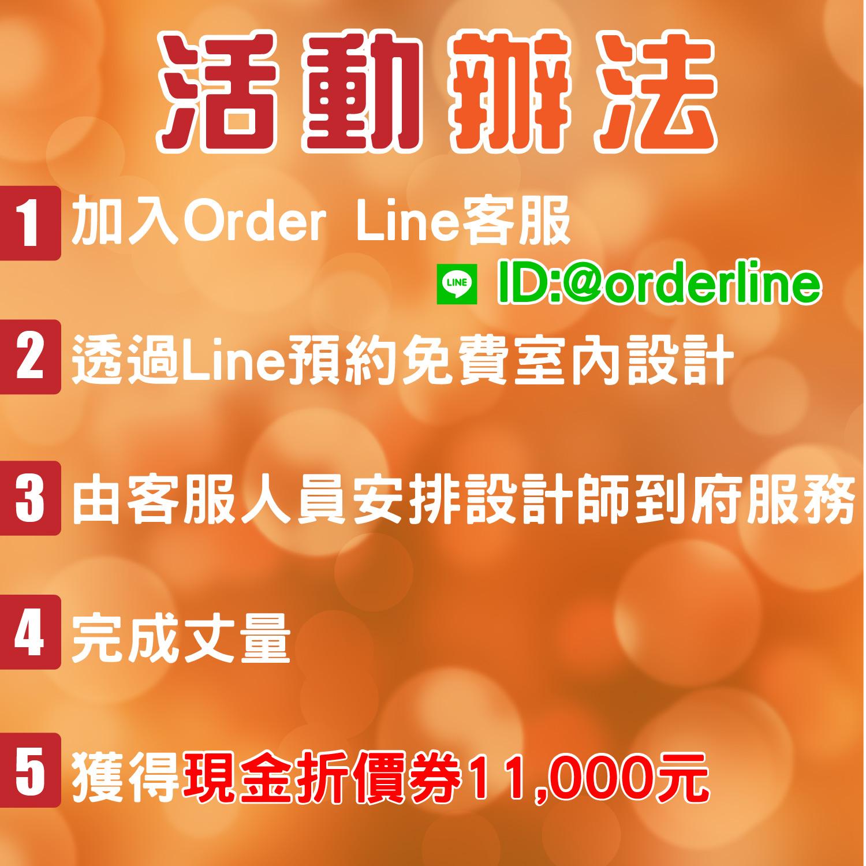 加入歐德官方Line,預約免費室內設計再送11000元